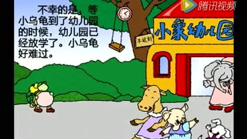 小故事-学前幼儿教育flash动画_小乌龟上幼儿园