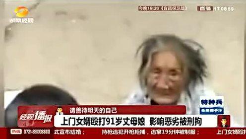 上门女婿殴打91岁丈母娘 影响恶劣被刑拘