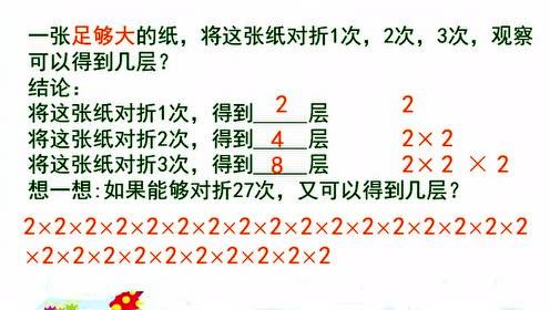 七年级数学上册第一章 有理数_有理数的乘方flash课件