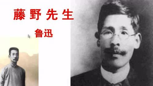 苏教版九年级语文下册5 藤野先生