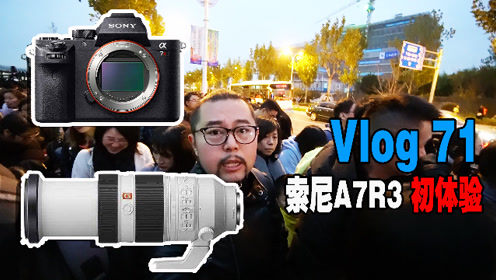 Vlog 71 A7R3初体验