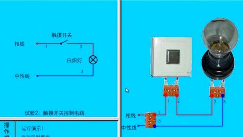 电工试验:触摸开关的控制电路