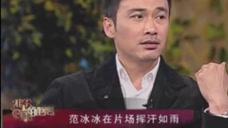 《风筝》谍战之王柳云龙,范冰冰曾当场哭