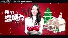 迪丽热巴小奶音演唱圣诞歌太治愈!《解忧杂货店》映前宣传片