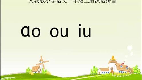 一年级语文上册汉语拼音第10课ao ou iu