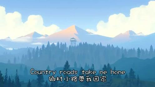 重温一下这首经典美国乡村音乐《Take Me Home Country Roads》