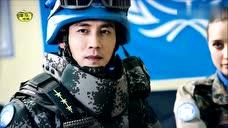 《维和步兵营》国语 杜淳,贾青,徐洪浩,何达精彩合辑