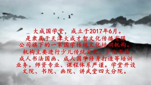 大成国学堂2018宣传片_腾讯视频