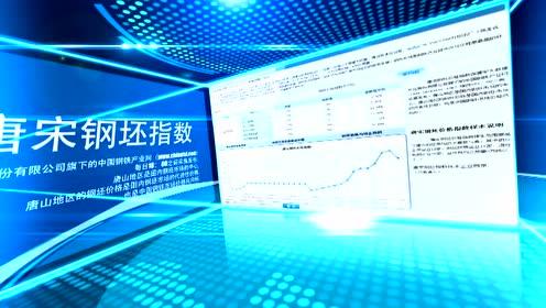 唐宋大数据2018年企业宣传片