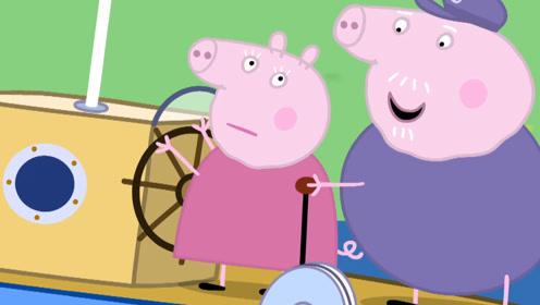 小猪佩奇猪爷爷
