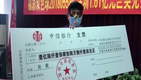 深圳彩票中161亿大奖得主现身,领奖并接受专访!