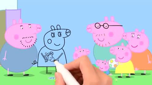 简笔画:小猪佩奇一家和伯父一家聚会,佩奇喜欢小可爱猪宝宝