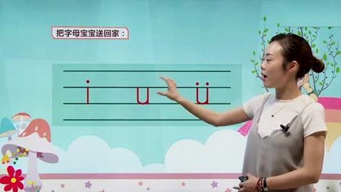 一年级语文上册汉语拼音第2课i u ü y w