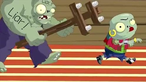 植物大战僵尸2搞笑动画全集:我要打死你