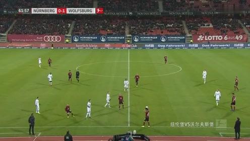 纽伦堡VS沃尔夫斯堡:白队球员强抢球时失误,把球踢出界