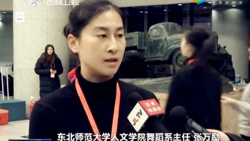 吉林新闻联播采访我院参与央视春晚彩排师生