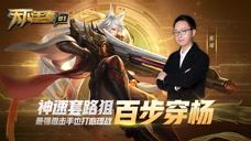 【天下王者】第81期:神速套路狙百步穿杨,最强狙击手的心理战