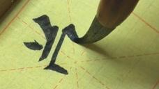 中国书法,字里千秋,一手好字,相伴一生