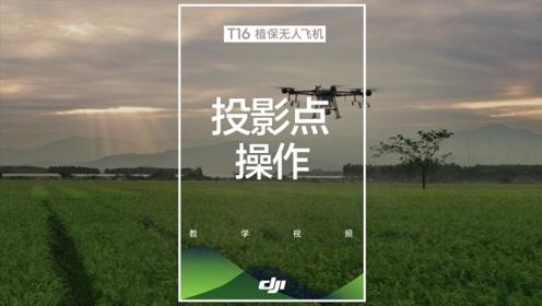 大疆 T16 教学视频——投影点操作