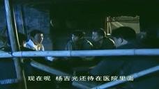 张世豪再次开启洗脑模式,不料杨吉光招来的这波人竟有这意志力!