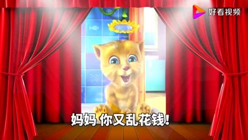 小猫讲笑话:3个笑话保证让你开心一整天!