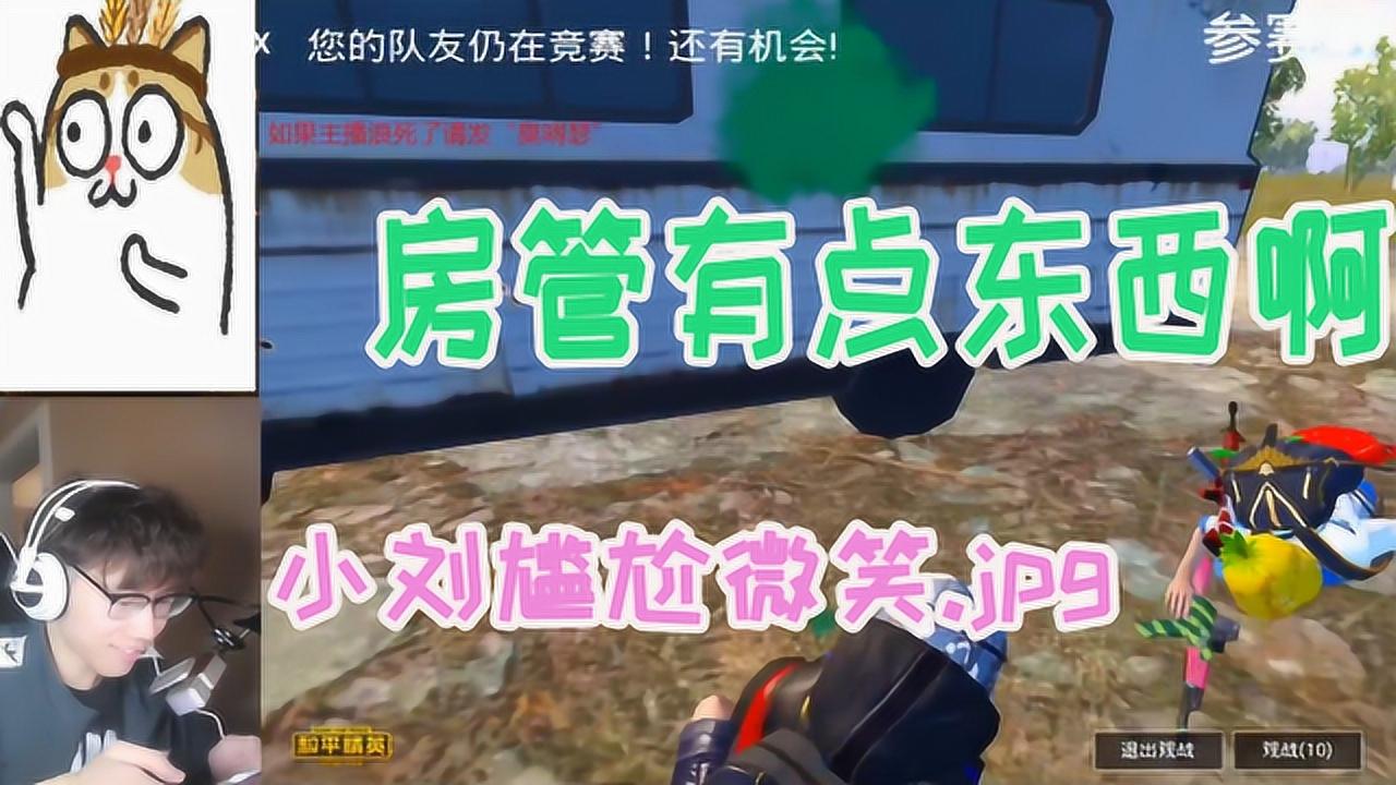 """和平精英:自家房管就是厉害!小刘浪死后""""我刚刚什么也没说""""!"""