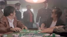 警察来查赌,众人反应迅速,桌子一放就说在打麻将,星爷太搞笑