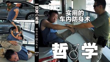 CITY24 在车内受到人身侵犯怎么办?学会这几招能保住性命 - 大轮毂汽车视频