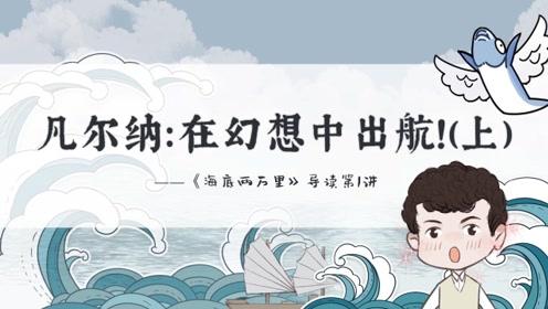 螺螄名著《海底兩萬里》導讀第1講——凡爾納在幻想中出航(上)