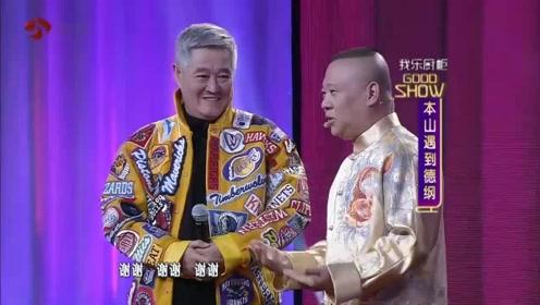 赵本山做客,一个小品王一个相声大师,他俩对
