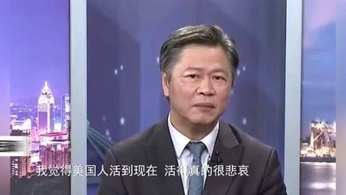 台湾时事评论员:美国人活得很悲哀,坦白说,