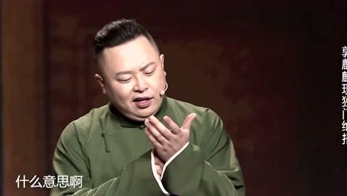 郭麒麟相声《诗词大会》,阎鹤祥接龙笑点多!