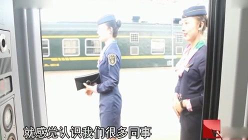 """面对""""高端""""商务人士,高铁女乘务员放下防备,轻松被拿下"""