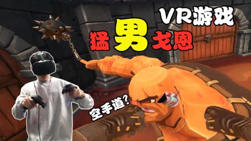 VR游戏,无敌的猛男戈恩,我令对手闻风丧胆!帮