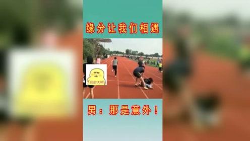 学校里的体育比赛,让单身小伙找到女友,这运气没谁了!