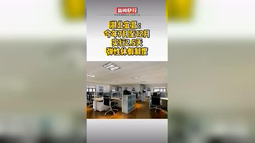 #熱點速看#湖北 宜昌 實行2.5天彈性休假制度,7月至12月試行