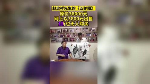 趙忠祥書畫作品被賤賣,生前價值高達90萬,如今僅售688元!