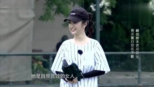 林依晨练习棒球化身人肉小音箱,被谢楠调侃自