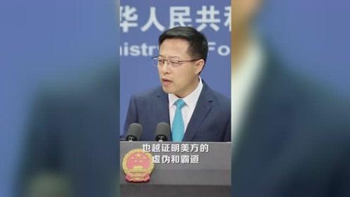 外交部回应美再次升级对华为禁令:美方越打压