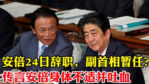 安倍将于24日辞职,副首相麻生暂任?传言安倍身