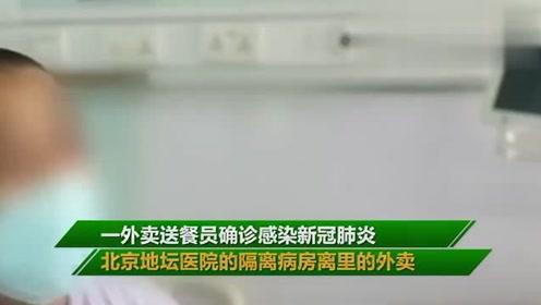 北京患新冠肺炎外賣騎手講述確診過程 說的話令人心酸