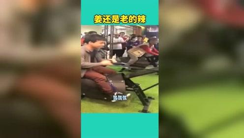 爆笑视频:姜还是老的辣,你大爷还是你大爷!