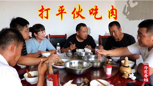 磊哥要打平伙吃鸡肉,春姐去下厨,陕北不一样的AA制你们见过吗?