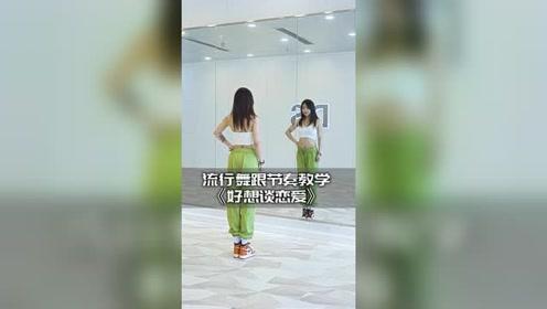 热门歌曲《好想谈恋爱》编舞跟拍教学,快去学了拍视频!