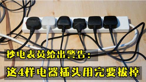抄电表员给出警告:这4样电器插头用完要拔掉,不然每月电费翻倍