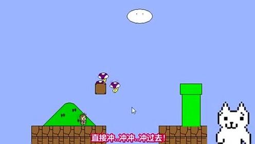 路路穿越到猫里奥世界,变成游戏里的人物了,死了300次都没出来
