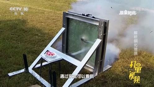 组合式夹胶钢化玻璃能抵挡住炸药的袭击吗?|原来如此
