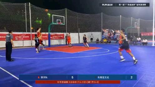 """狼牙队VS东南亚文化全场精彩集锦 """"星驰杯""""篮球邀请赛"""