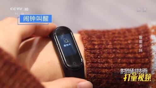 智能穿戴手环!|时尚科技秀