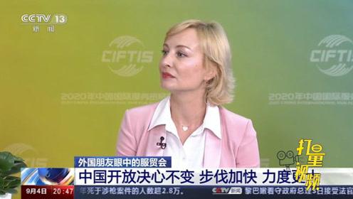 吸睛!老外眼中的服贸会:服贸会举行,中国给世界信心